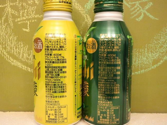 ザ・レモンクラフト極上レモンとグリーンレモン原材料