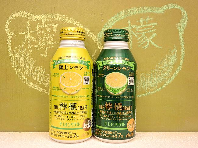 ザ・レモンクラフト極上レモンとグリーンレモン裏面