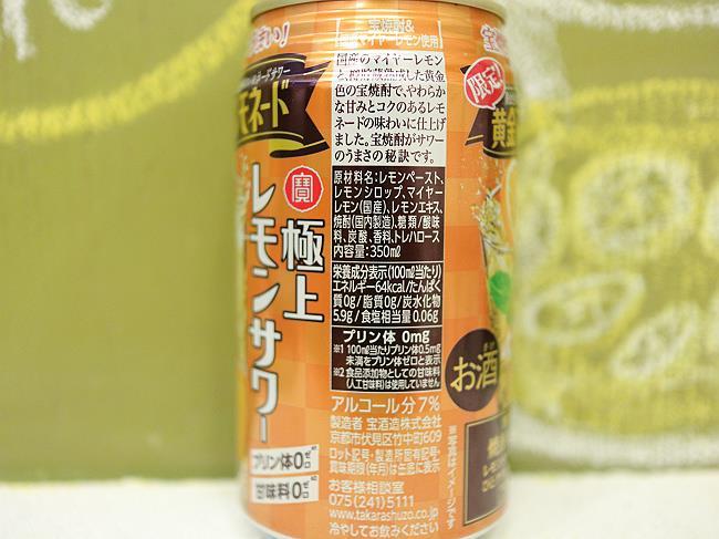 極上レモンサワー黄金マイヤーレモネード原材料