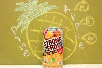 ストロングゼロダブルパイナップル