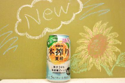 本搾り夏柑和柑橘ブレンド2020