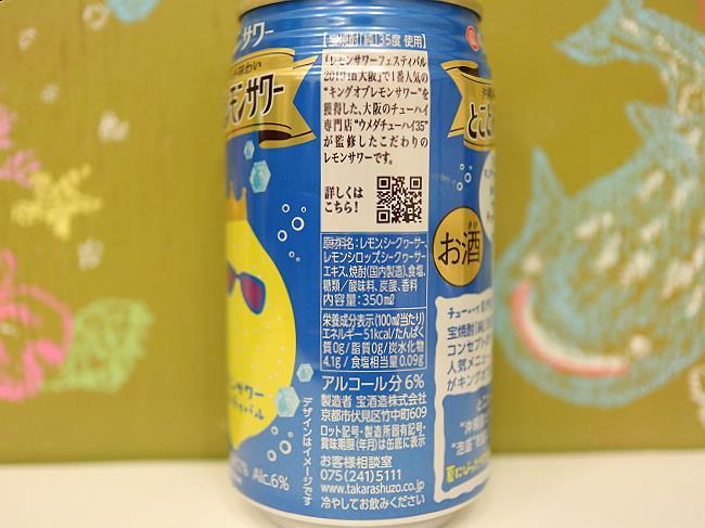 極上レモンサワーとことん沖縄!塩レモンサワー原材料
