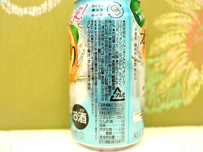 本搾り夏柑和柑橘ブレンド2020原材料