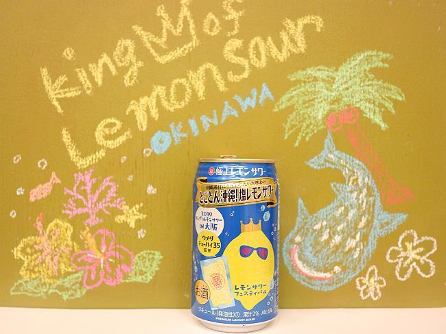 極上レモンサワーとことん沖縄!塩レモンサワー