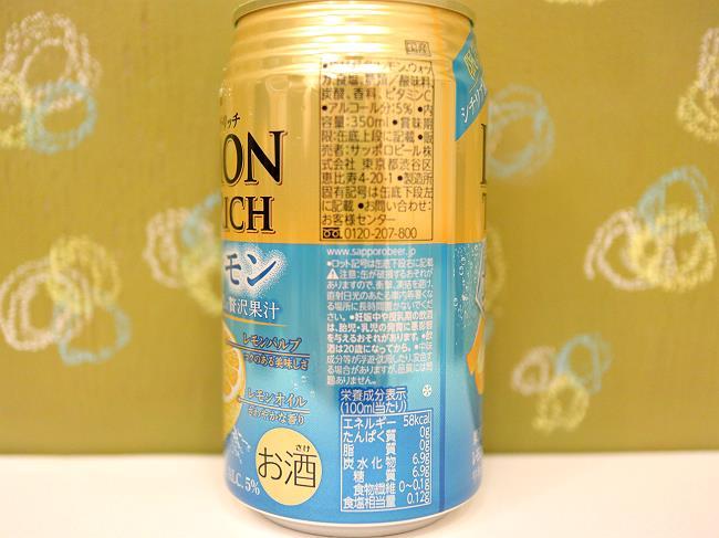 レモンザリッチシチリア塩レモン原材料2020