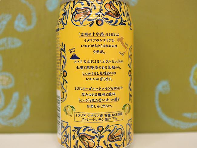 カルディシチリアンレモンサワーパッケージ裏