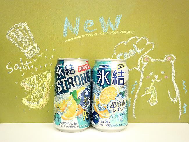 氷結ストロング塩レモンと氷結超冷感レモン