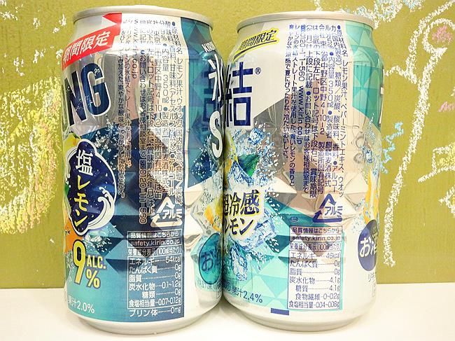 氷結ストロング塩レモンと氷結超冷感レモン原材料
