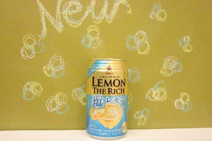 レモンザリッチシチリア塩レモン