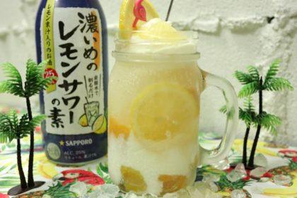 濃いめのレモンサワーの素はちれもフロートマンゴーチューハイ