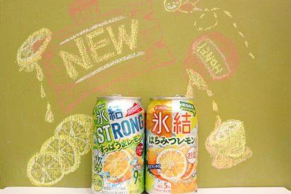 氷結ストロングすっぱうまレモンと氷結はちみつレモン2020