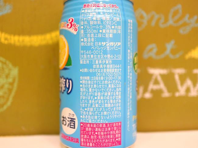 サンガリアご褒美搾りレモン原材料