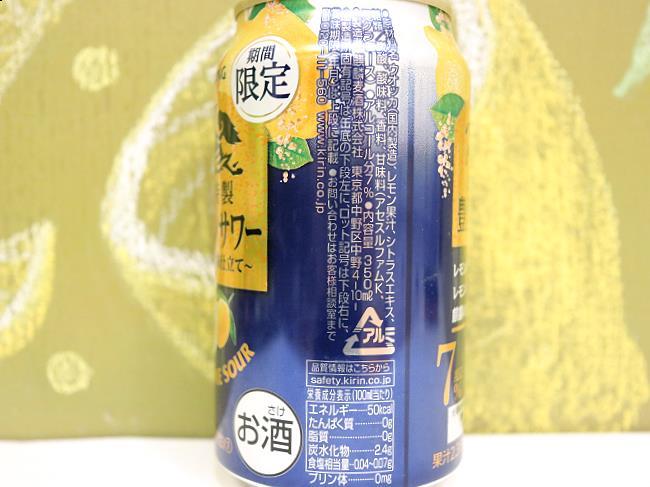キリン・ザ・ストロング豊潤レモンサワー原材料