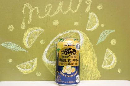 キリン・ザ・ストロング豊潤レモンサワー