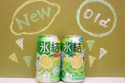 氷結サワーレモン新旧飲み比べ