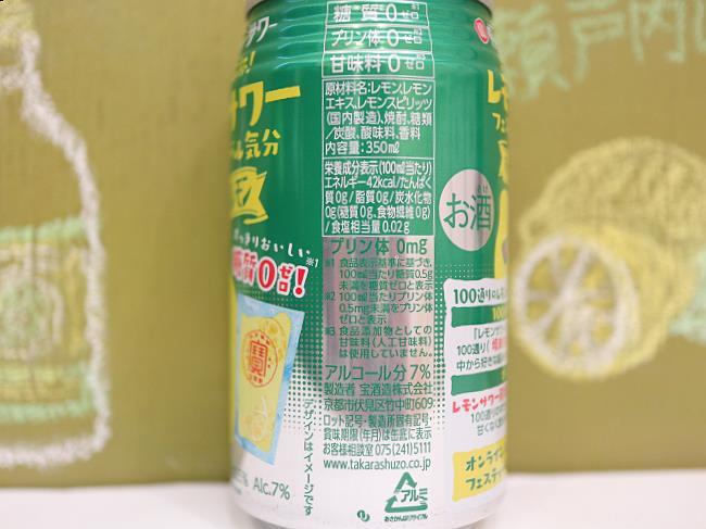 極上レモンサワーすっきり定番レモン原材料