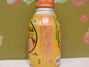 ベジバルオレンジ原材料
