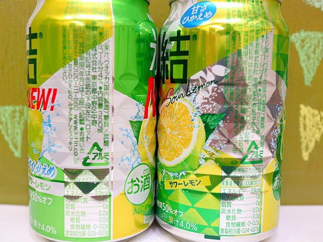 氷結サワーレモン新旧飲み比べ原材料