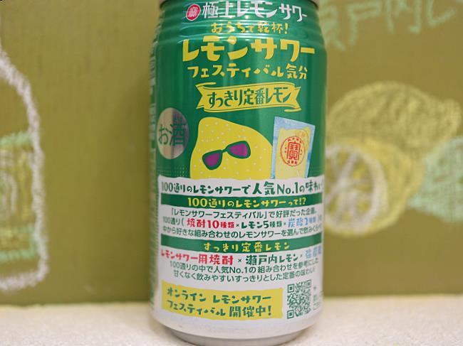 極上レモンサワーすっきり定番レモン説明