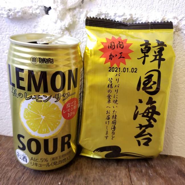 タカラ私のレモンサワーゴールドと韓国のり