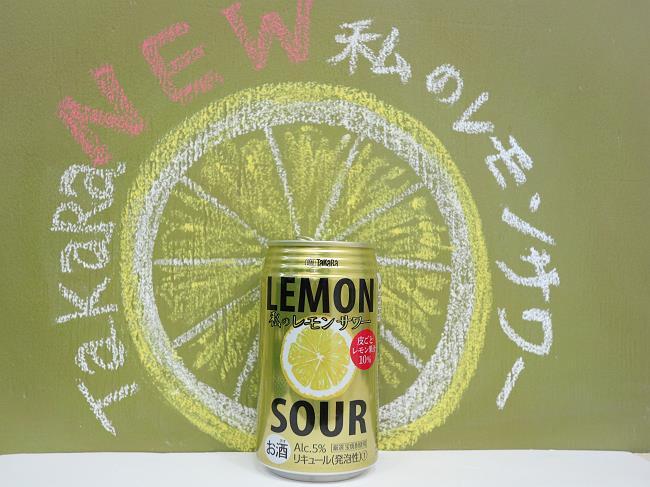 タカラ私のレモンサワーゴールドバージョン