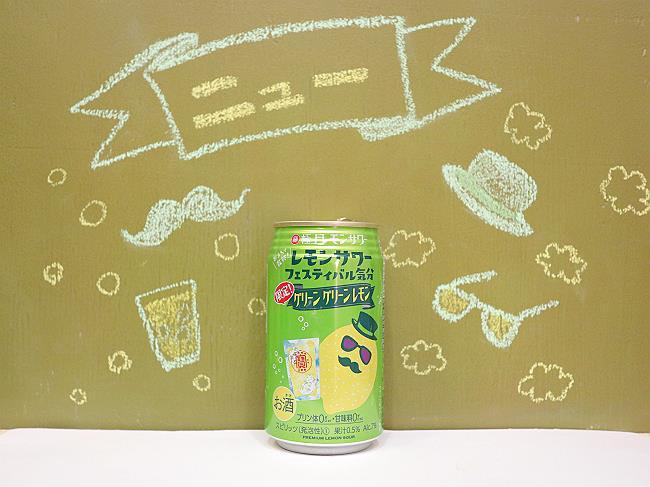 極上レモンサワーグリーングリーンレモン