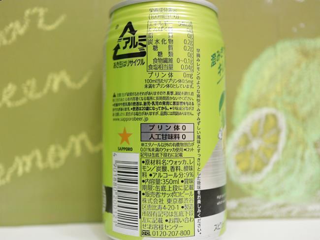 フォーナインクリアグリーンレモン原材料