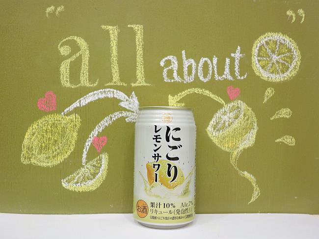 宝酒造×リカマン寶にごりレモンサワー