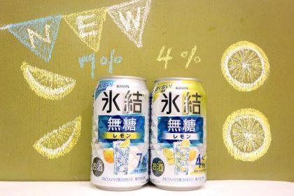 氷結無糖レモン7%と4%