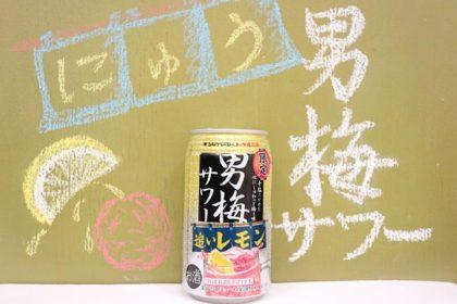 男梅サワー追いレモン2020