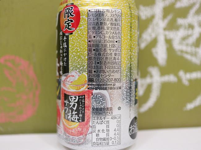 男梅サワー追いレモン2020原材料