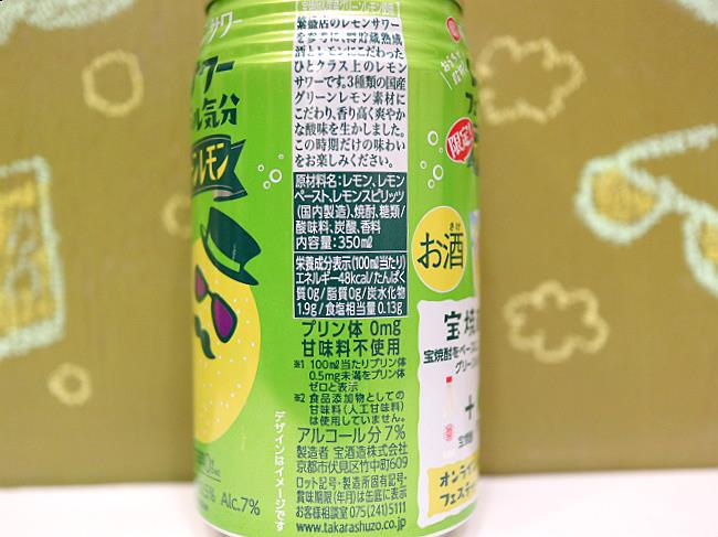 極上レモンサワーグリーングリーンレモン原材料