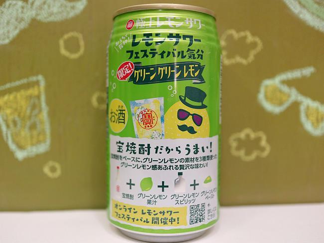極上レモンサワーグリーングリーンレモン裏面