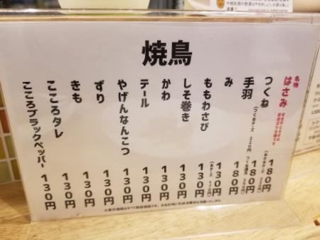 串セブン焼鳥メニュー