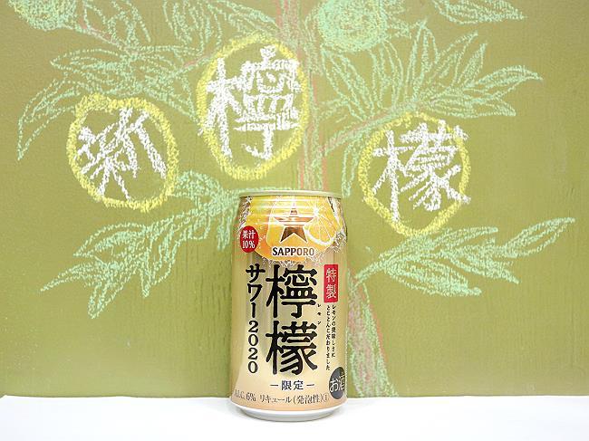 サッポロ特製檸檬サワー2020