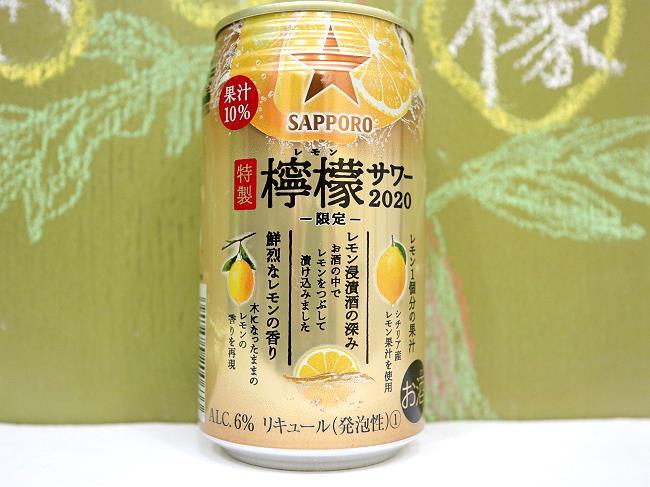 特製檸檬サワー2020裏面