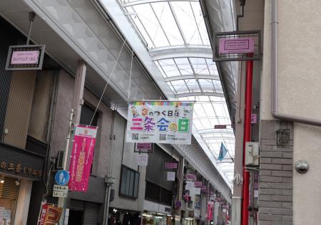 三条商店街