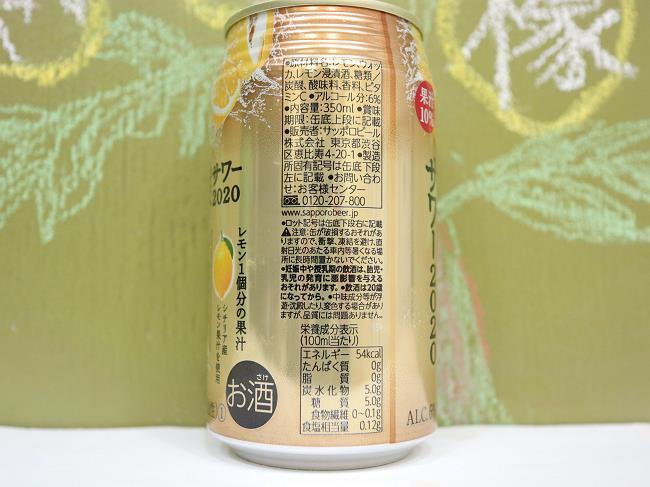 サッポロ特製檸檬サワー2020原材料