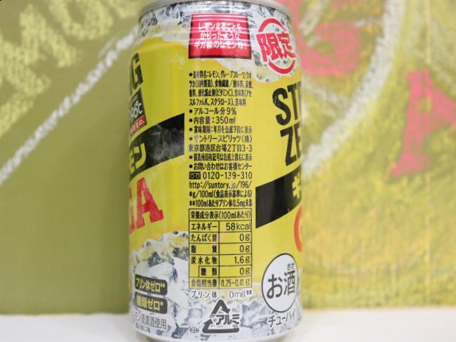 ストロングゼロギガレモン原材料