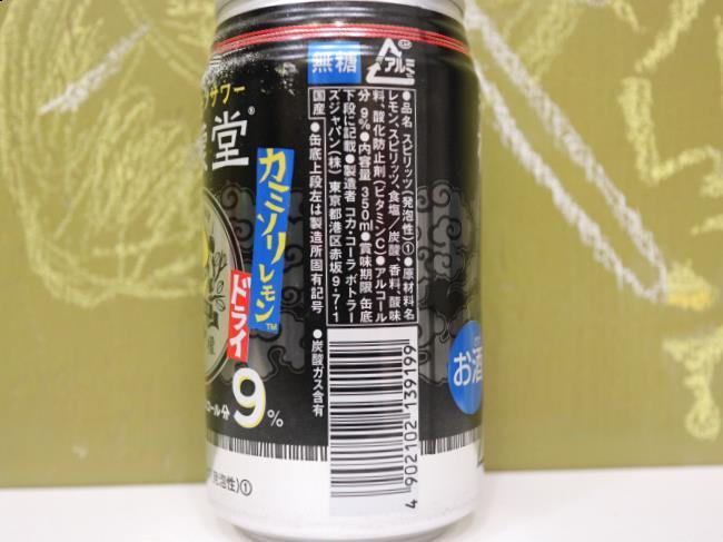 檸檬堂カミソリレモン原材料