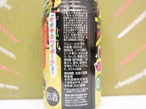 オオサカハイボールミックスジュース風味原料