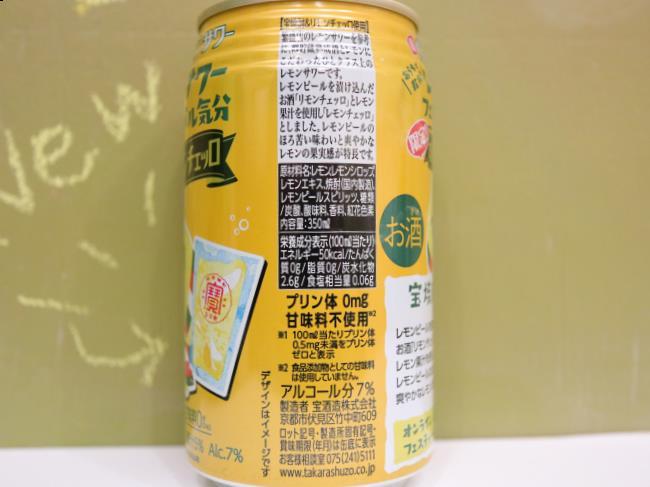 極上レモンサワー爽快レモンチェッロ2020原材料