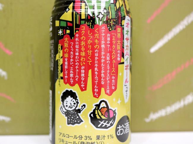 オオサカハイボールミックスジュース風味説明