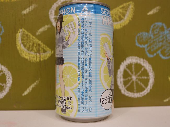 艦これ瀬戸内レモンサワー原材料
