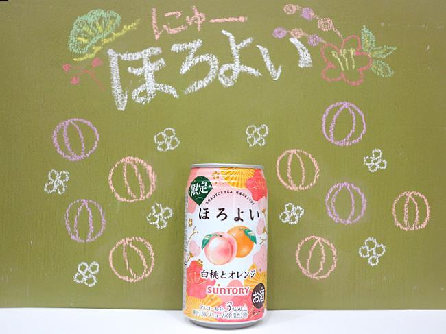 ほろよい白桃とオレンジ2021