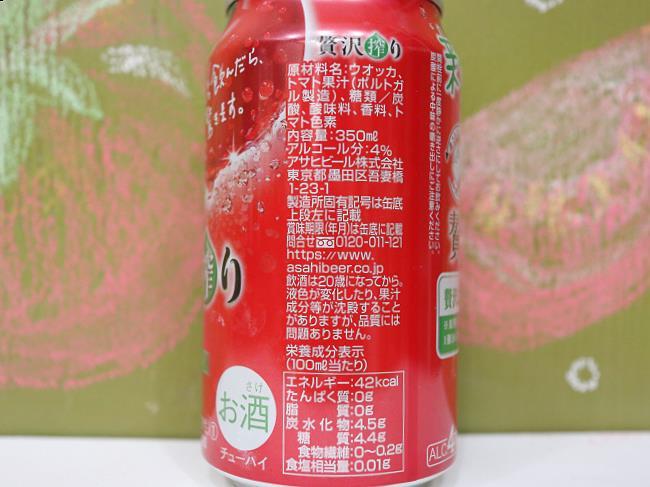 贅沢搾りトマト原材料