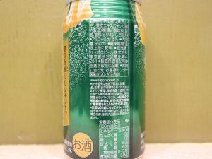 レモン・ザ・リッチ苦旨レモン原材料