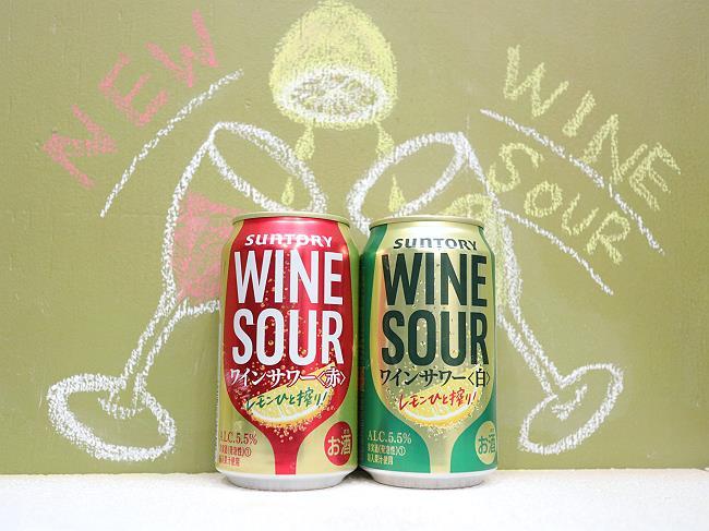 サントリーワインサワー赤白
