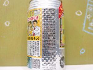 タカラ焼酎ハイボール前割りレモン原材料