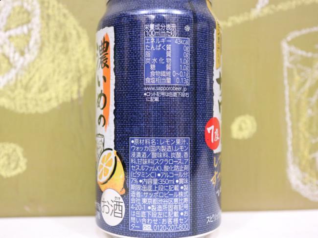 濃いめのレモンサワー缶原材料